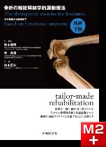 骨折の機能解剖学的運動療法 その基礎から臨床まで 体幹・下肢