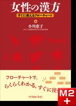 女性の漢方−すぐに使えるフローチャート(改訂2版)