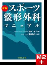 新版 スポーツ整形外科マニュアル