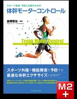 スポーツ障害 予防と治療のための体幹モーターコントロール