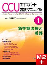 CCUエキスパート看護マニュアル Part1.急性期治療と看護