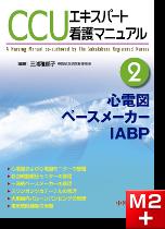 CCUエキスパート看護マニュアル Part2.心電図,ペースメーカー,IABP