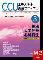 CCUエキスパート看護マニュアル Part3.輸液,人工呼吸,心肺蘇生 ―知識編チェックリスト付き