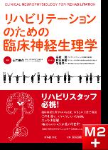 リハビリテーションのための臨床神経生理学