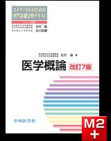 コメディカルのための専門基礎分野テキスト 医学概論 改訂7版