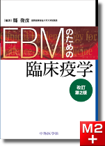 EBMのための臨床疫学 改訂第2版