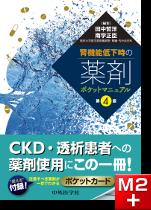 腎機能低下時の薬剤ポケットマニュアル 第4版