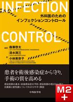 外科医のためのインフェクションコントロール