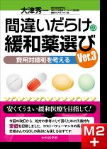間違いだらけの緩和薬選び 費用対緩和を考える Ver.3