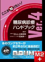 ここが知りたい!糖尿病診療ハンドブック Ver.4