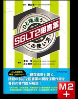 ひと味違うSGLT2阻害薬の使い方