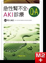 急性腎不全・AKI診療 Q&A