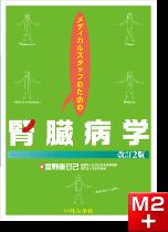 メディカルスタッフのための腎臓病学 改訂2版
