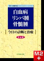 白血病・リンパ腫・骨髄腫 今日の診断と治療[改訂4版]
