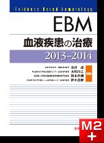 EBM血液疾患の治療2013-2014