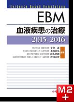 EBM血液疾患の治療2015-2016