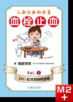 しみじみわかる血栓止血 Vol.1 DIC・血液凝固検査編
