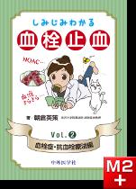 しみじみわかる血栓止血 Vol.2 血栓症・抗血栓療法編