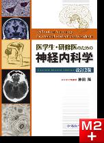 医学生・研修医のための神経内科学 改訂2版