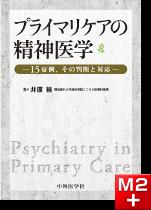 プライマリケアの精神医学―15症例,その判断と対応―