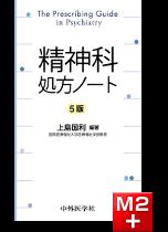 精神科処方ノート 5版