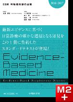 EBM呼吸器疾患の治療2016-2017