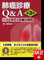 肺癌診療Q&A 第3版 一つ上を行く診療の実践