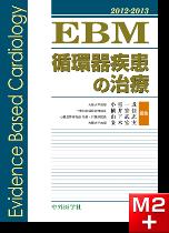 EBM循環器疾患の治療2012-2013