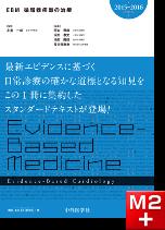 EBM循環器疾患の治療2015-2016