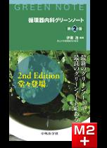 循環器内科グリーンノート 第2版