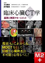 臨床心臓CT学−基礎と実践マネージメント