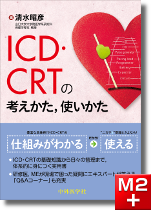 ICD/CRTの考えかた,使いかた