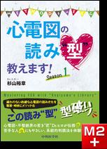 """心電図の読み""""型""""教えます! Season 1"""