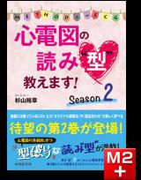 """心電図の読み""""型""""教えます! Season 2"""