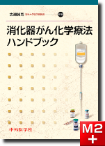 消化器がん化学療法ハンドブック