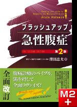 ブラッシュアップ急性腹症 第2版