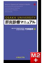 OSAKA UNIVERSITY 肝炎診療マニュアル