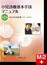 小児診療基本手技マニュアル[改訂2版]