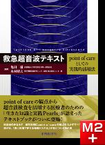 救急超音波テキスト-point of careとしての実践的活用法
