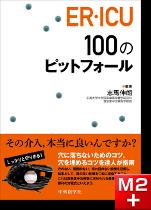 ER・ICU100のピットフォール