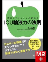 明日のアクションが変わる ICU輸液力の法則