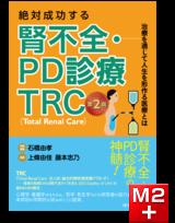 絶対成功する腎不全・PD診療 TRC(Total Renal Care)第2版