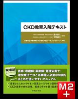 CKD教育入院テキスト(先行予約
