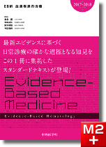 EBM血液疾患の治療2017-2018
