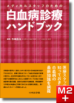 メディカルスタッフのための白血病診療ハンドブック