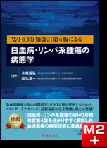 WHO分類改訂第4版による白血病・リンパ系腫瘍の病態学