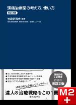 頭痛治療薬の考え方、使い方 改訂2版