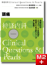 神経内科Clinical Questions & Pearls 頭痛