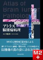 アトラス脳腫瘍病理