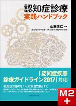 認知症診療 実践ハンドブック